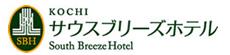 サウスブリーズホテル
